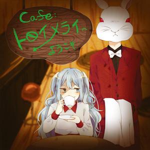 Cafe:トロイメライへようこそ