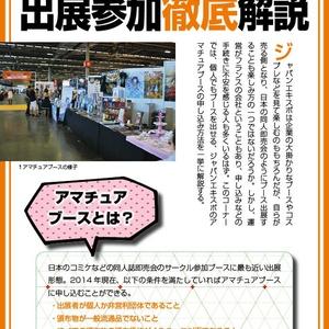 Japan Expo 来年にでも行ってみたい!ジャパンエキスポ入門編