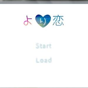 【体験版】より恋