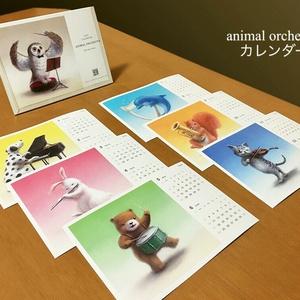 卓上カレンダー『ANIMAL ORCHESTRA』
