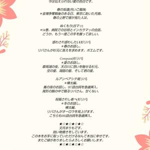 ななつの雫 -shizuku-