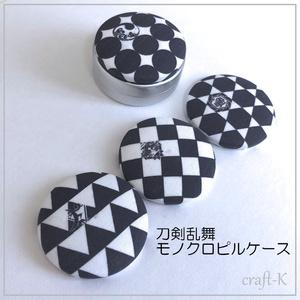 【刀剣乱舞】モノクロピルケース【くるみボタン風】