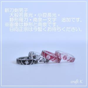 【刀剣乱舞】新刀剣イメージリング(包丁~千代金丸)