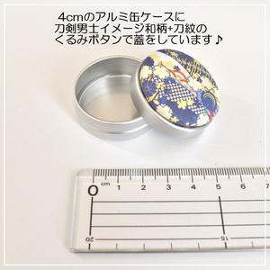 【刀剣乱舞】和柄ピルケース【くるみボタン風】