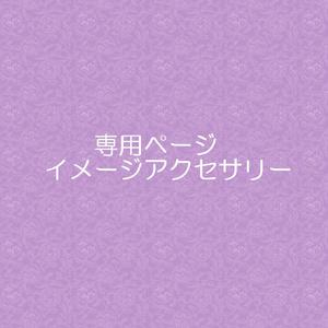 【専用ページ】刀剣乱舞イメージリング