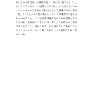 東洋決闘読本