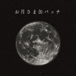 お月さま缶バッチ - 57mm