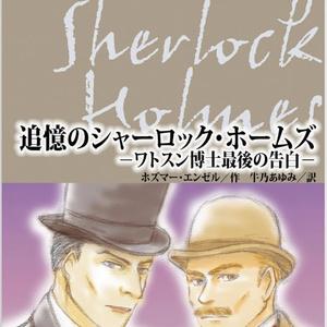 【新オンデマンド版】追憶のシャーロック・ホームズ:ワトスン博士最後の告白