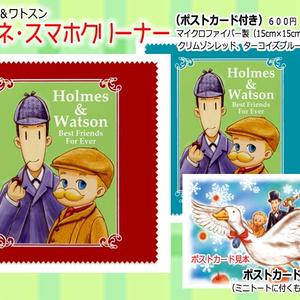 ホォムズ&ワトスン めがね拭き(ポストカード付き)