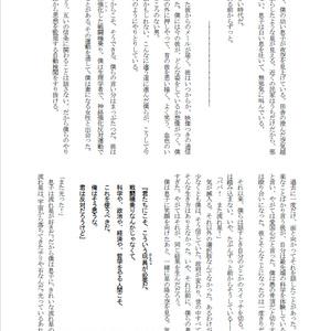 流星:SF・微JUNE掌編集