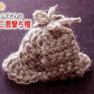 【手編み】ホォムズさんのミニ鹿撃ち帽