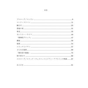 【新装版】ネガティヴ・ケイパビリティ: 絶食系男子イアン・ワージングのレイライン紀行