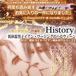 【改訂増補版】History: 低体温男子イアン・ワージングのハロウィーン