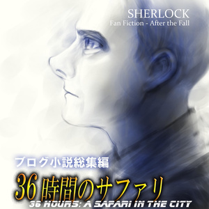 【無料電子書籍】36時間のサファリ