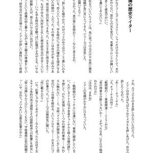 【特典付】ギャザリング・ストーム:さむがり男子イアン・ワージングのゴースト修行