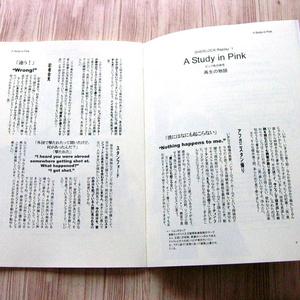 SHERLOCK英日対訳名台詞レビュー【シーズン1、2、3】(セット/単品)