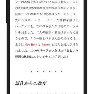 フランケンシュタイン【ナショナルシアターライブ レビュー】