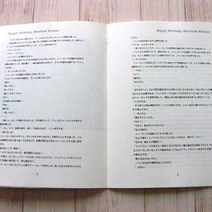 シャーロック坊や小説セット(単品可)