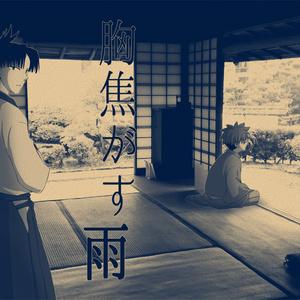 【C86新刊】胸焦がす雨