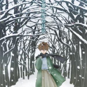 【C87新刊】とある寒い雪の日に