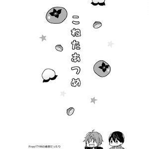 折本&クリアファイルセット