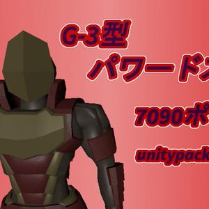 【VRChat向け3Dアバター】G-3型パワードスーツTypeA
