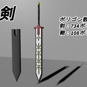【無料品】 両刃剣 NTG-54