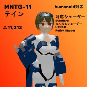 オリジナル3Dモデル MNTG-11 テイン
