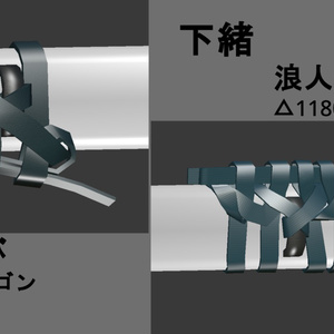 【オリジナル3Dモデル】下緒