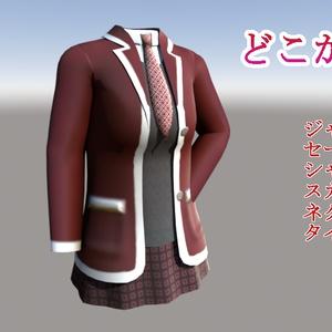 【オリジナルモデル】どこかの制服【スキニング済み】