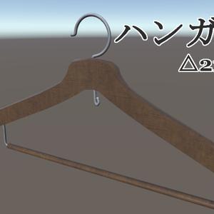 【オリジナル3Dモデル】ハンガー