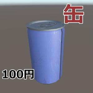【オリジナル3Dモデル】缶