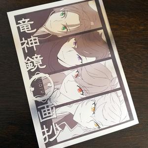 竜神鏡画抄 二〇一七