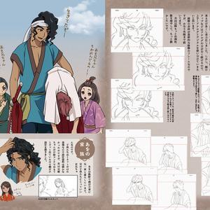 竜神鏡戦記 読本 巻二(冊子版・DL版)