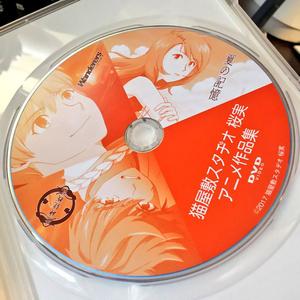 猫屋敷スタヂオ 桜実 アニメ作品集DVD