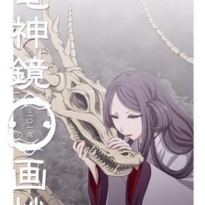 竜神鏡画抄 二〇一六