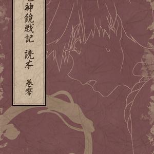 竜神鏡戦記 読本 巻零(冊子版・DL版)