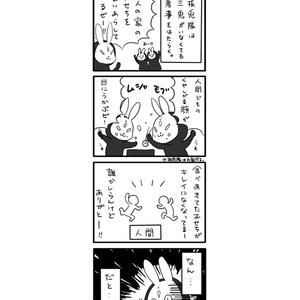 竜神鏡戦記 抜兎隊のバッドな日々①