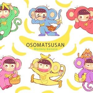 さる松さん~Monkey banana!!~シールセット