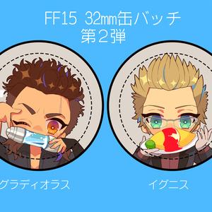 FF15缶バッチ第2弾