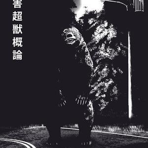 有害超獣概論(ダウンロード版)