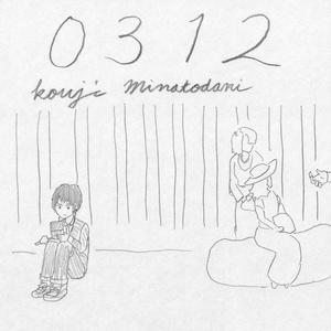 0312 (Music)