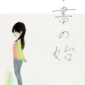 小書の始 (雑誌/PDF)