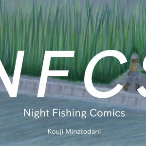 サカナクション・トリビュートコミック NFCS -Night Fishing Comics-