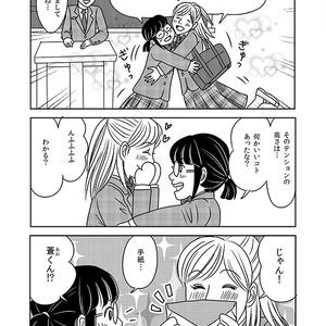 おなじ空の下 #01