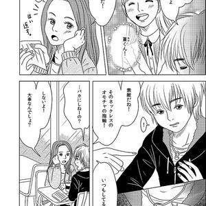 おなじ空の下 #02