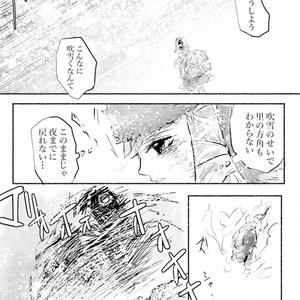ガムート譚【MHX】