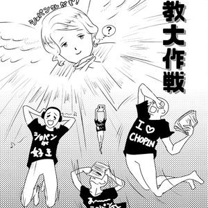 【ショパンの魅力の氷山の一角がわかる本】すみれ 創刊号