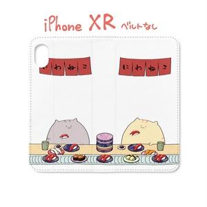 【 iPhone XR ベルト無し 】にわねこ(寿司)iPhoneケース