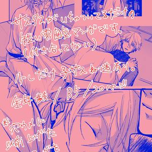 【サスタス】夜は恋ひ寝る合歓木の花